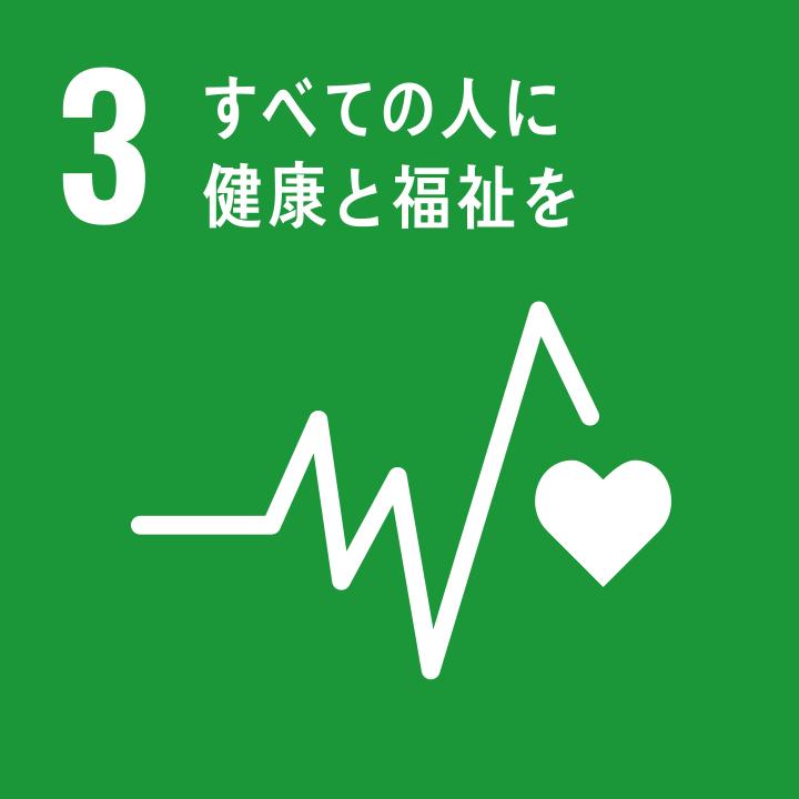 3. すべての人に健康と福祉を
