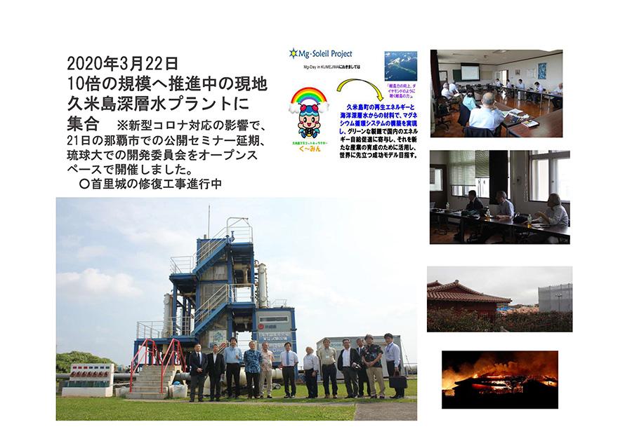 マグネシウムソレイユプロジェクト一般社団法人マグネシウム循環社会協議会